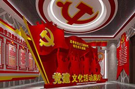 酷之乐vr党建体验馆之文化馆(下)